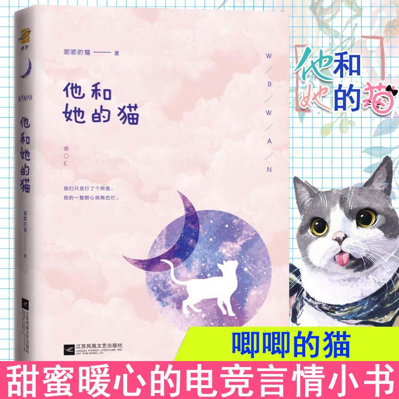 【随机签名版】他和她的猫 唧唧的猫 甜蜜暖心的电竞言情小说书 她的小梨涡作者力作 蜜汁炖鱿鱼我是你的荣耀小说 江苏凤凰文艺