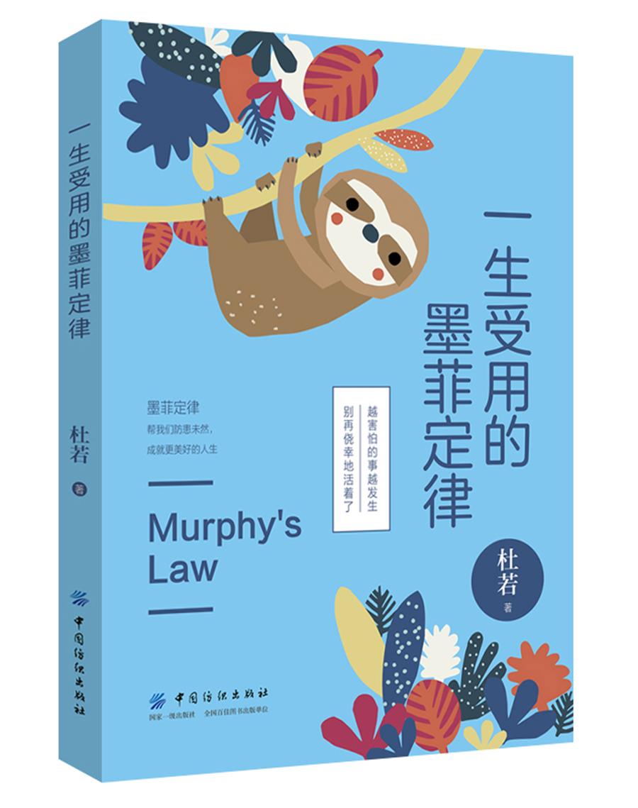 正版包邮 一生受用的墨菲定律 杜若 书店 人生哲学书籍33.20元包邮