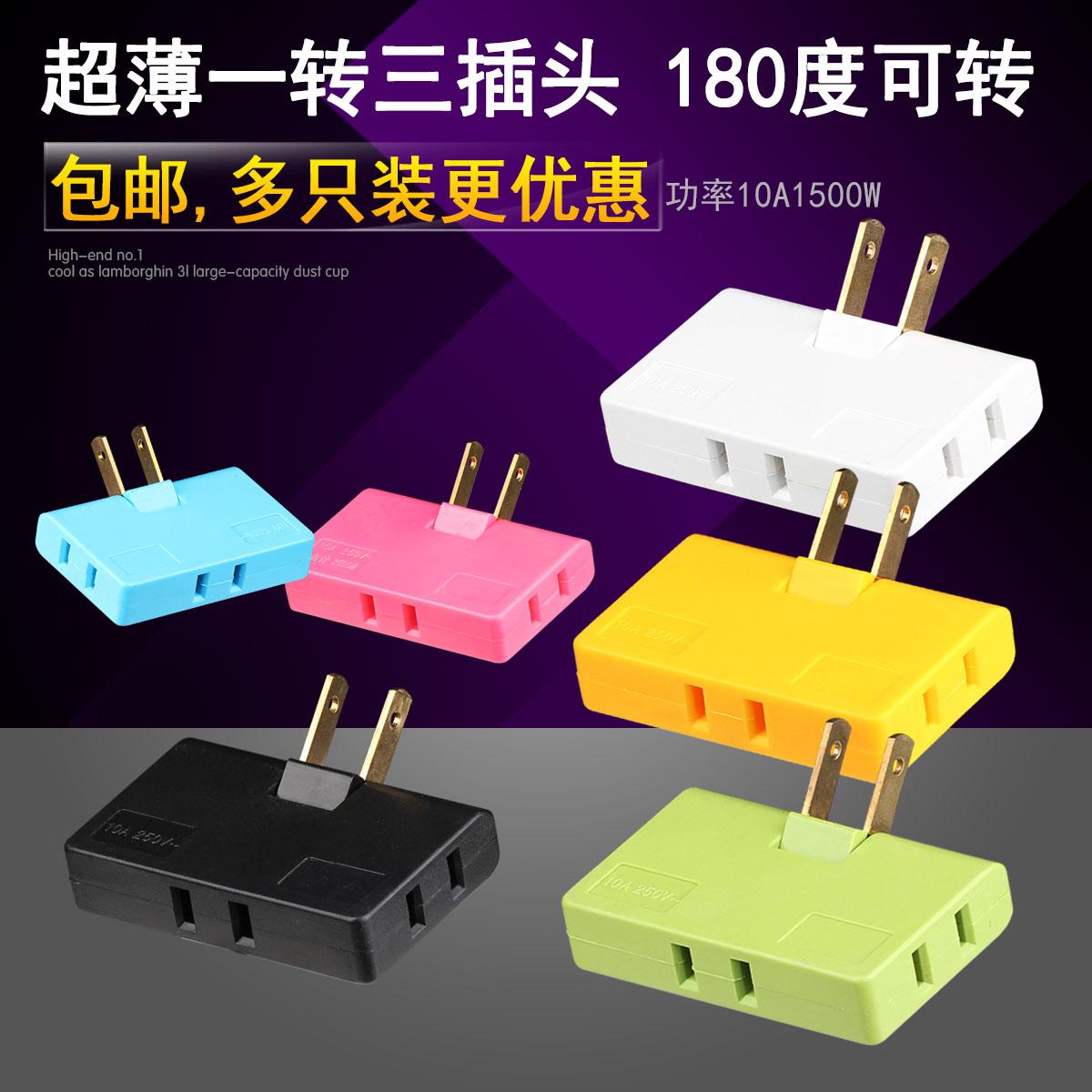 和谐公牛超薄扁平插座电视机插头转接器家用多用电源转换头一转多