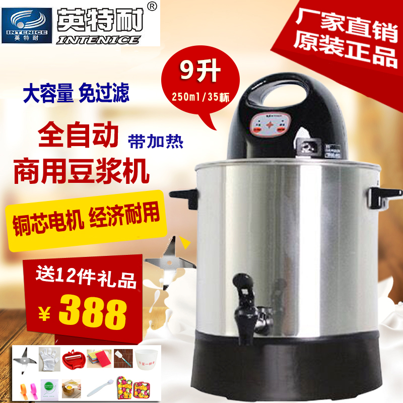 不锈钢豆浆机
