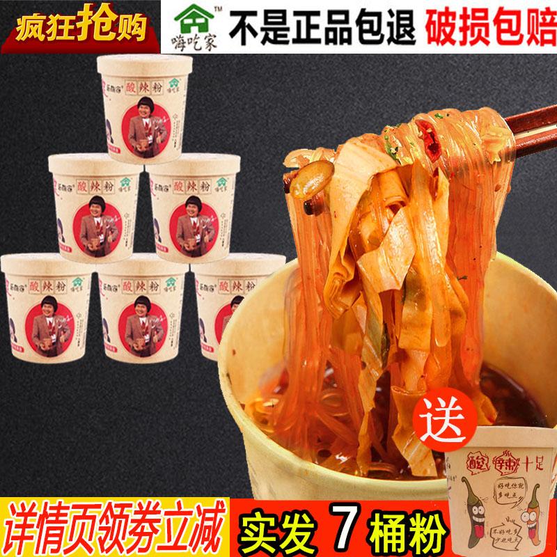 嗨吃家 网红酸辣粉共6桶装重庆风味夜宵红薯粉丝方便速食海吃家