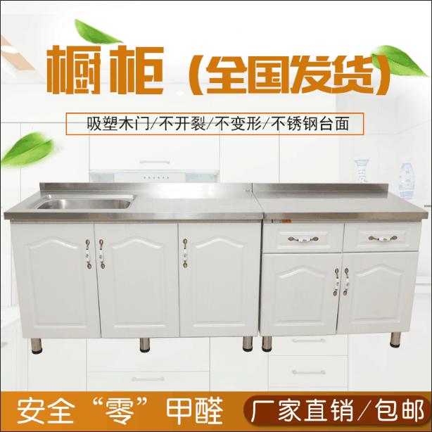现代厨房带水槽碗柜灶台整体橱柜家用不锈钢台面厨柜实木板材柜子