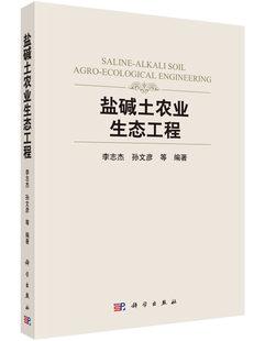 KX正版 盐碱土农业生态工程 科学出版社 李志杰,孙文彦