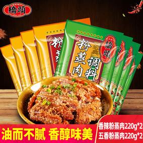 重庆桥头香辣粉蒸肉220g*2调味料