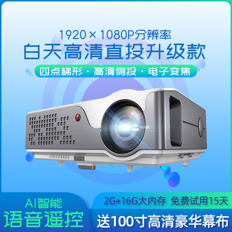 Rigal Regel 2021 new 826 home projector office training teaching commercial projector 4K HD 3d1080p portable WiFi mobile phone projection wall projection home theater