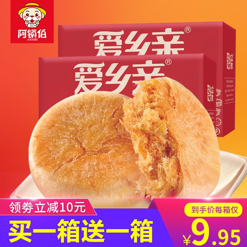阿锁伯肉松饼500g早餐肉松整箱手撕面包蛋糕饼干美食糕点点心零食