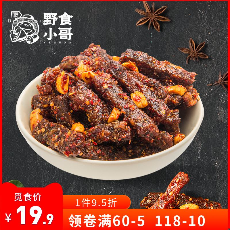 野食小哥 麻辣花生牛肉干烧烤牛肉粒四川特产手撕香辣味零食