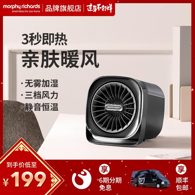 摩飞家用暖风机小型桌面取暖器小太阳热风节能省电办公室迷你暖气 thumbnail