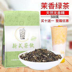 茉香绿茶茉莉花茶奶茶店专用茉莉coco奶绿原料浓香商用茶散装茶叶