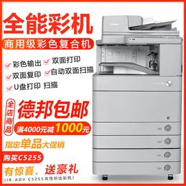 佳能5255进口复合机多功能一体双面a3激光办公彩色黑白打印复印机
