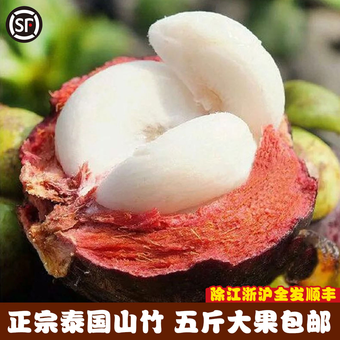山竹泰国进新鲜水果免运费10斤2件团购免邮5斤大果5A现货秒发顺丰