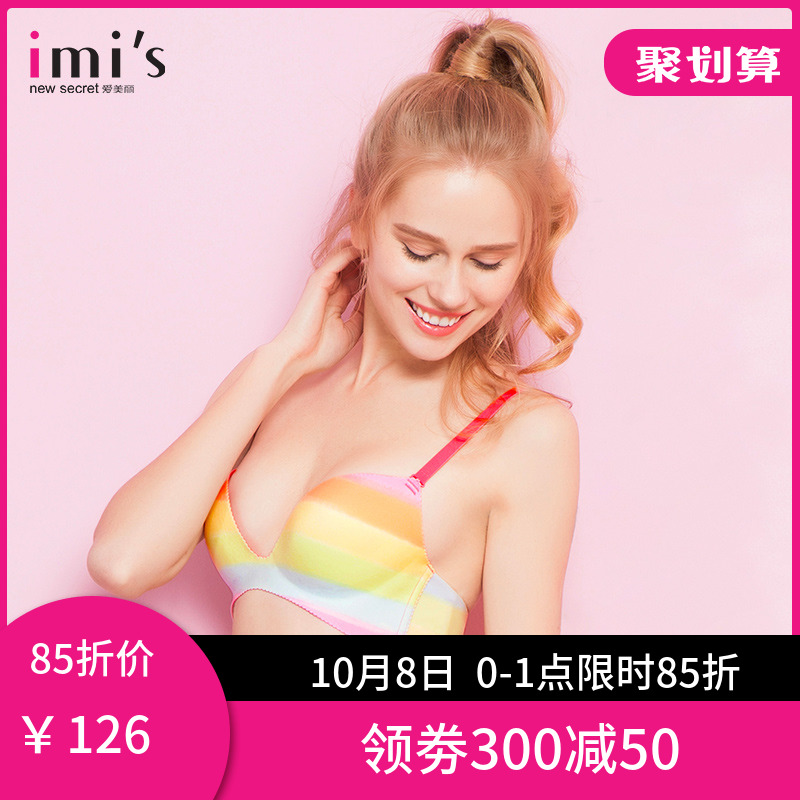IMIS爱美丽女士内衣加厚有/无钢圈胸罩聚拢调整型收副乳小胸文胸热销317件限时抢购