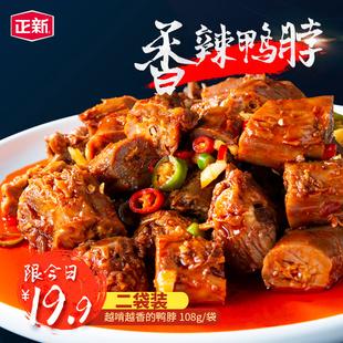 正新鸭脖子108g*2网红肉类休闲零食卤味小吃香辣鸭脖熟食独立包装