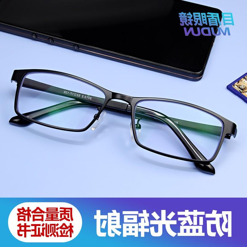 目盾全框防蓝光辐射眼镜男士金属商务时尚近视平光护目镜配眼镜