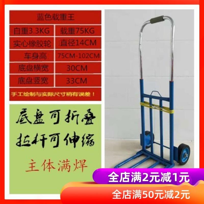 折叠行李车载重王手拉车搬运购物拖车便携拉货拉杆车小拉车手推车