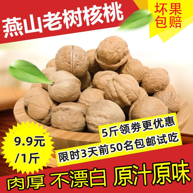 Hebei Qianxi old tree Yanshan walnut shell paper nuts pregnant women dried fruit snacks 5 kg bulk package