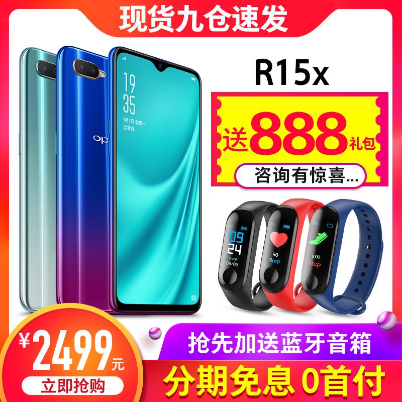 【分期免息】OPPO R15x 全网通oppor15x手机全新机正品新款0oppor17pro r11s r9s r15x限量版超薄oppor19