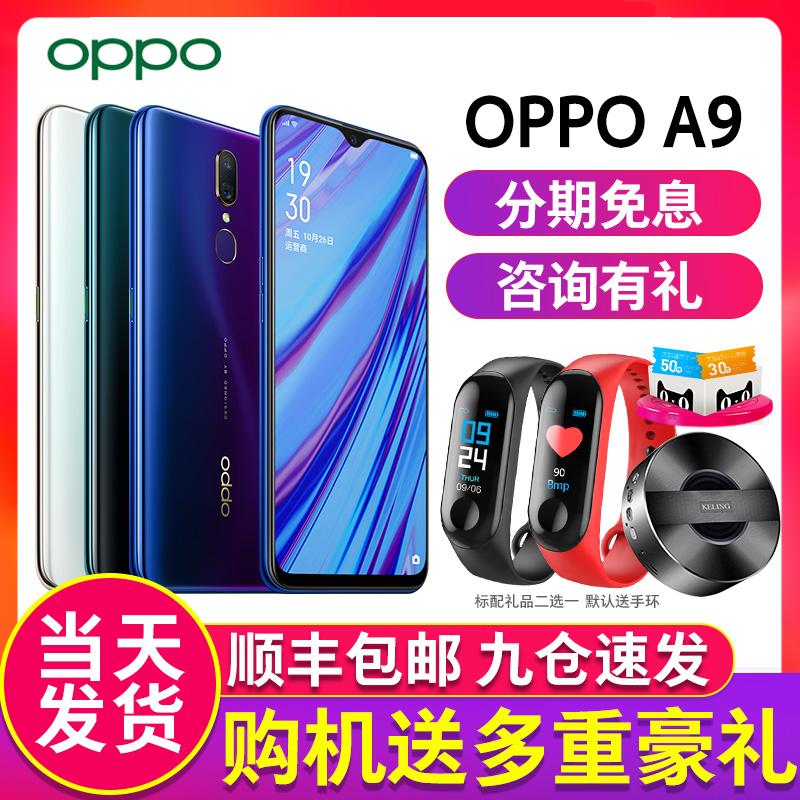 满1399.00元可用1元优惠券[新款上市]OPPO A9 oppoa9手机正品旗舰opop新品0ppo a9s