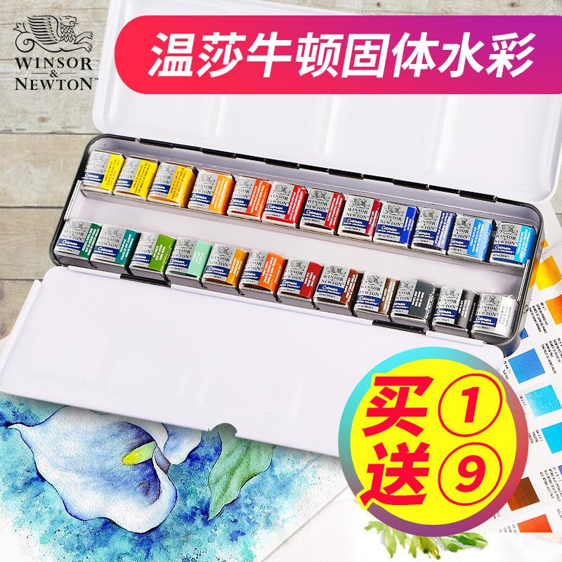 温莎牛顿歌文固体水彩颜料24色铁盒 温艺大师级艺术家水彩颜料12色24色36色45色全块半块水彩颜料塑料盒套装