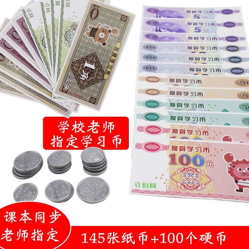 Китайские деньги Артикул 640998951050