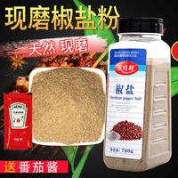 椒盐粉瓶装家用烧烤料椒盐羊肉串烧烤油炸撒料烤鱼调料商用包邮