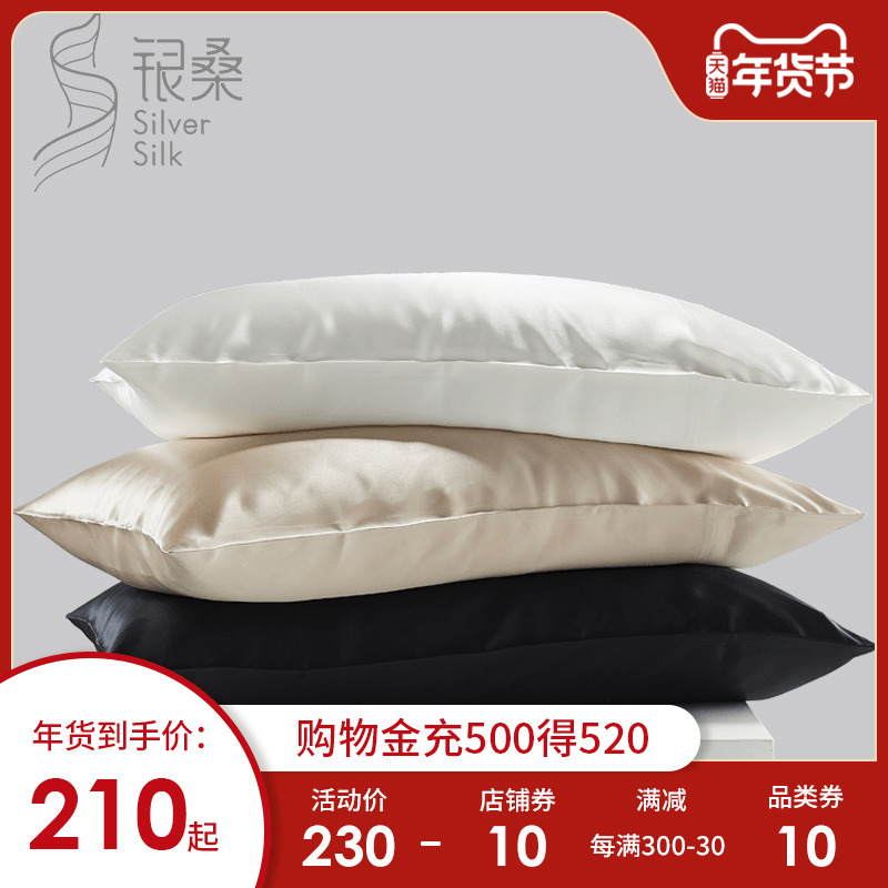 银桑22姆米双面真丝枕巾枕套夏桑蚕丝单人成人枕头套丝绸一对装