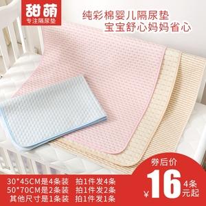 领3元券购买纯棉彩棉宝宝新生儿婴儿隔尿垫防水透气可洗超大号床单儿童成人