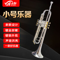 Eternal Yongheng Drop B tune trumpet instrument plating Banking Beginner test class playing delivery accessories