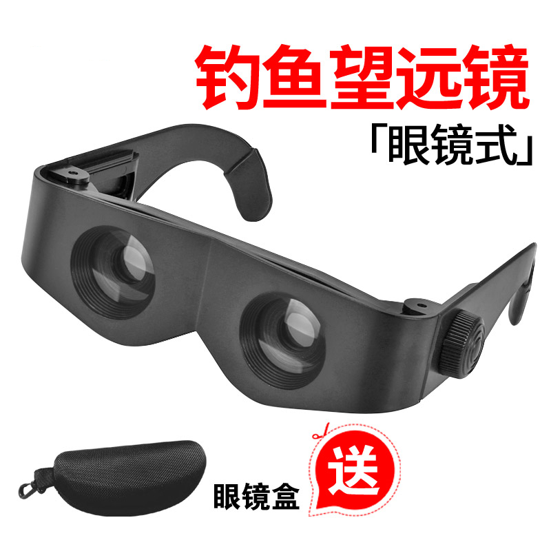 Fishing telescope high-definition night vision 10 special magnifying and blurring professional headwear glasses 20