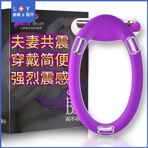 充电版锁精延时环情趣穿心环电动套环震动环夫妻男女共用情趣用具