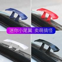 汽车尾翼改装迷你尾翼微型个姓装饰粘贴碳纤维纹路通用mini小尾翼