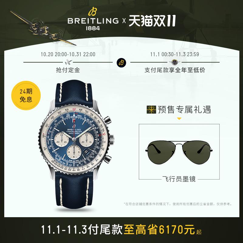 【双11预售】百年灵航空计时系列B01计时腕表46机械表经典机长表