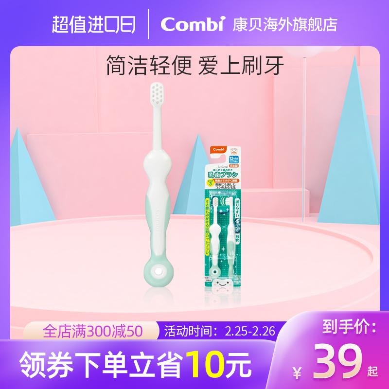 Combi康贝teteo 乳牙护理牙刷 儿童牙刷套装口腔护理清洁宝宝牙刷