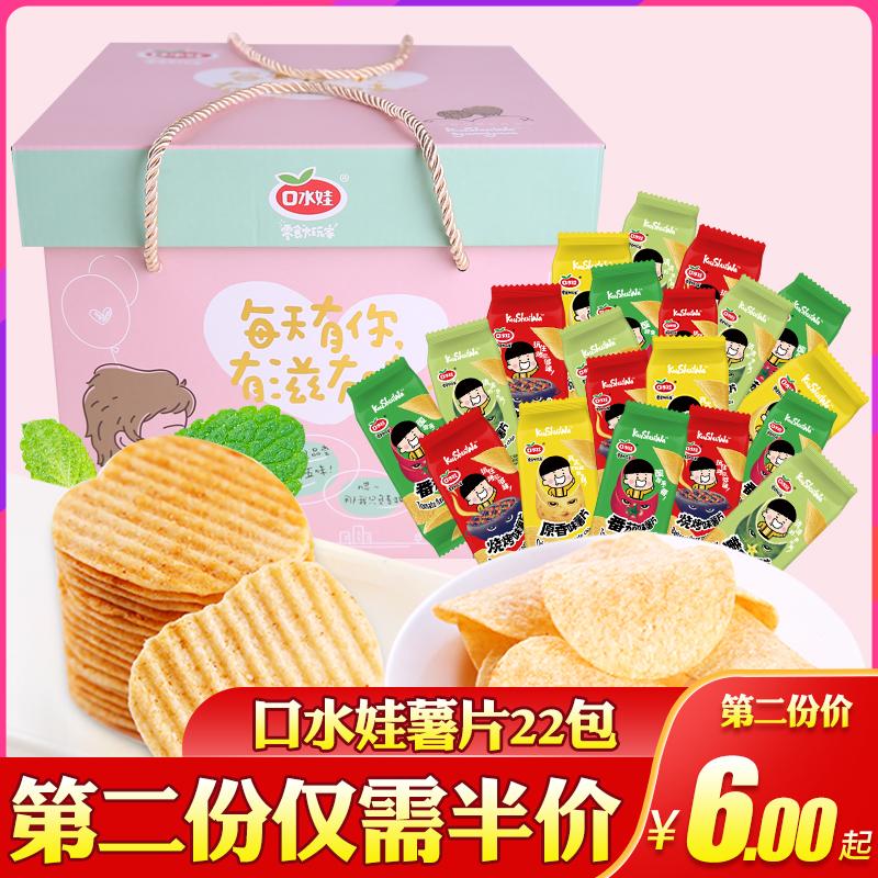 口水娃薯片网红零食大礼包休闲小吃小包装超大混装整箱散装食品