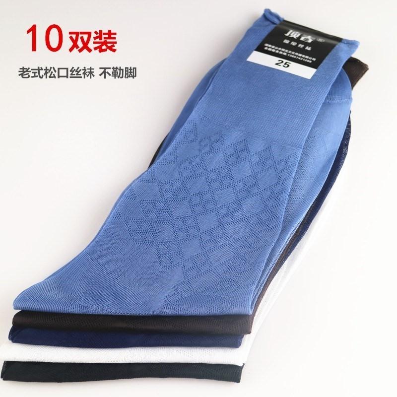 男士錦綸襪子 超薄絲襪襪子 老年人鬆口襪絲光老式 尼龍襪子