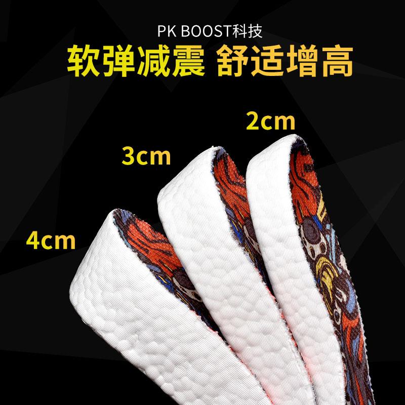 非左非右etpu boost內增高鞋墊女全墊不累腳男運動減震軟舒適透氣