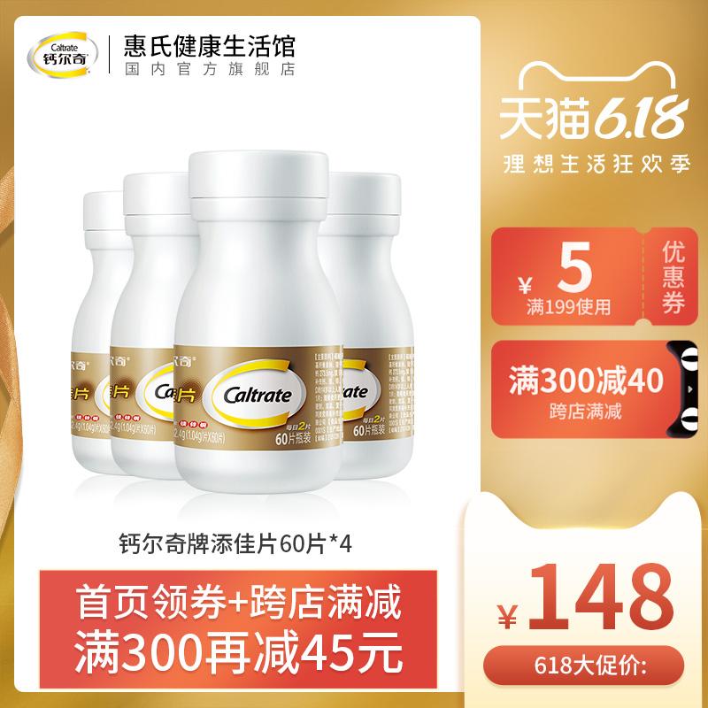 钙尔奇添佳片60粒*4瓶d3维生素d