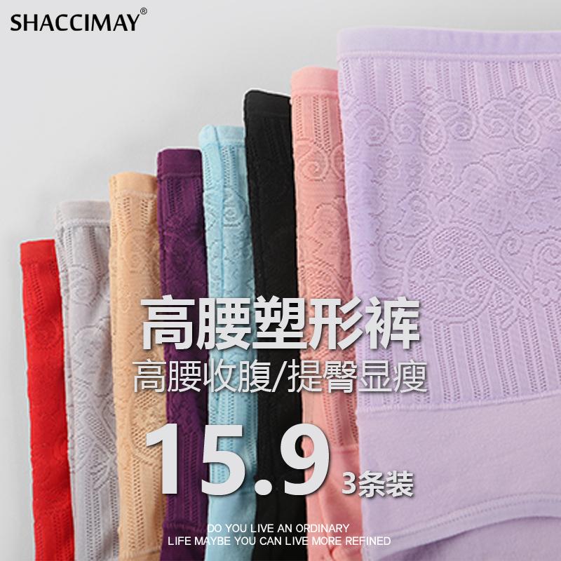 3条高腰内裤女蕾丝无痕收腹塑形产后束腰提臀纯棉女士三角裤大码