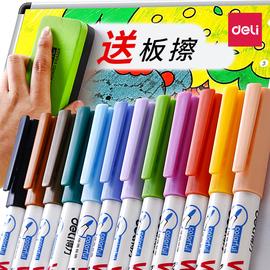 得力彩色白板笔可擦12色记号笔儿童水性无毒写字板黑板画板擦细头小号涂鸦笔大容量易擦套装标记磁性家用专用