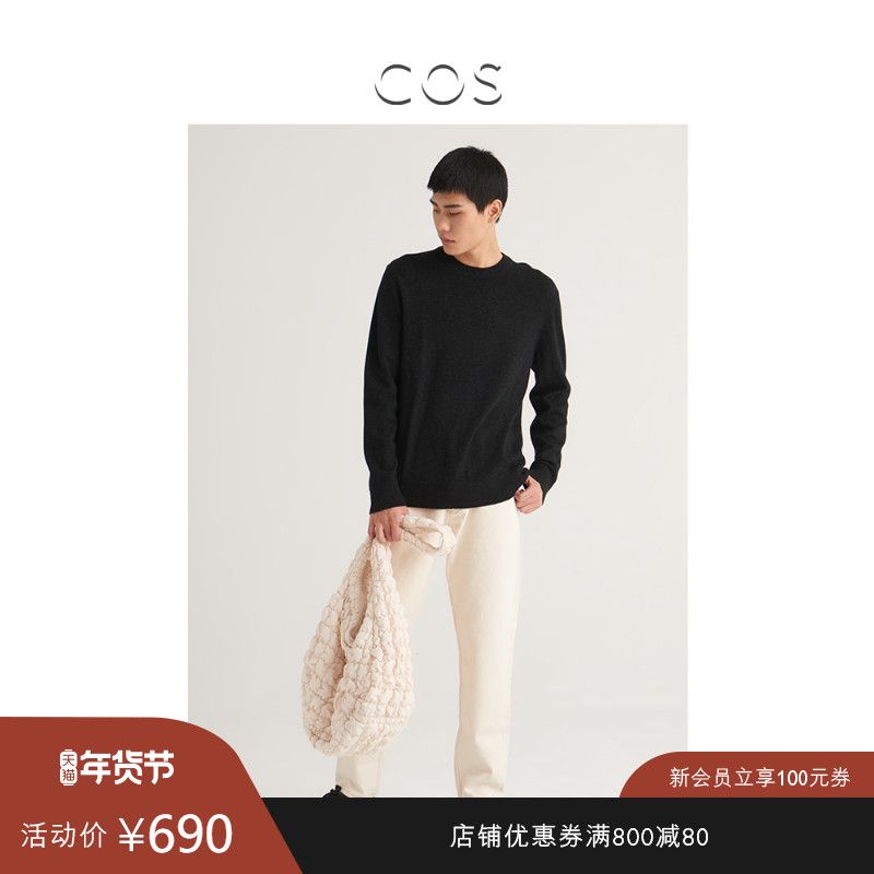 COS men's casual loose wool blend round neck long sleeve pullover black 0527507017
