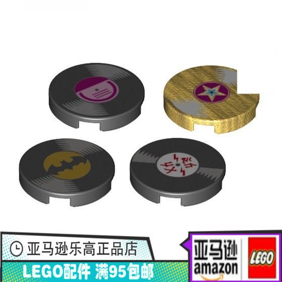 11月08日最新优惠乐高 LEGO 14769 2x2 黑胶碟片印刷件 蝙蝠侠6211813 赞62