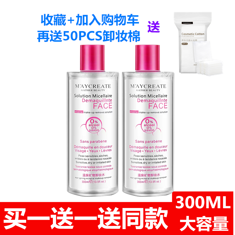 Make up remover facial gentle deep cleansing eye, lip and face three in one non irritating student lipstick special cream