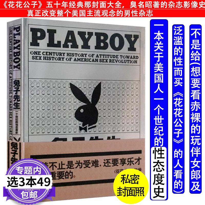 【库存尾品3本49包邮】兔子先生PLAYBOY:一个世纪的性态度史 师永刚著//花花公子男人手册-像拥抱女人一样拥抱生活书籍