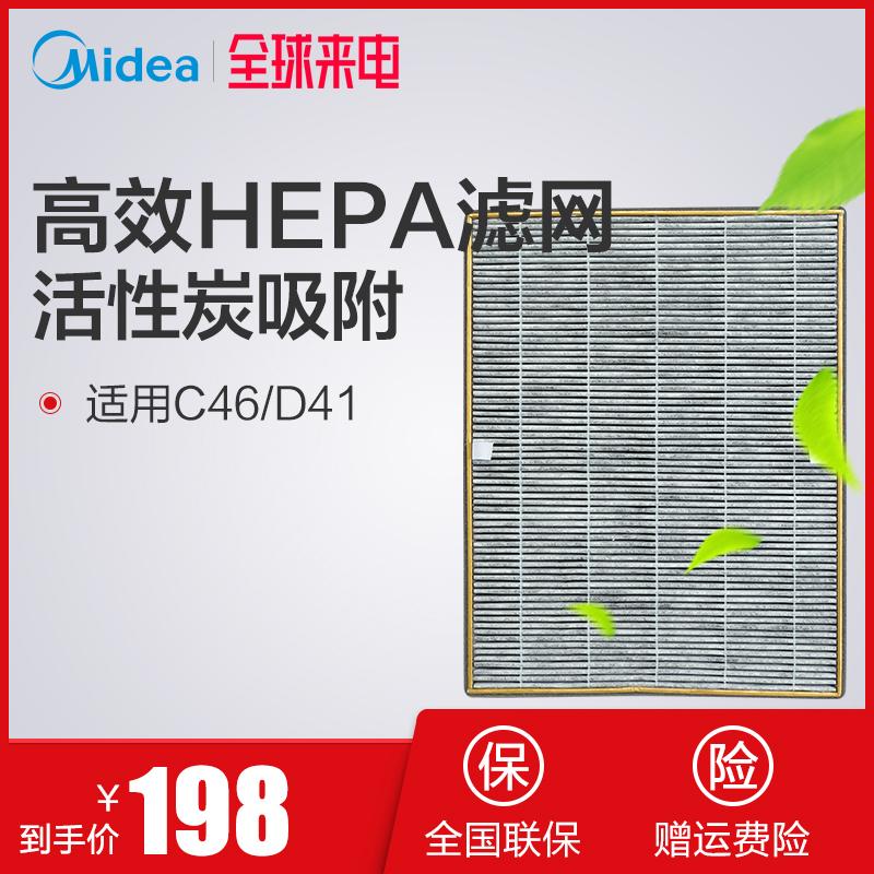 [美的多博专卖店]美的空气净化器适配滤网C46净化器适月销量82件仅售198元