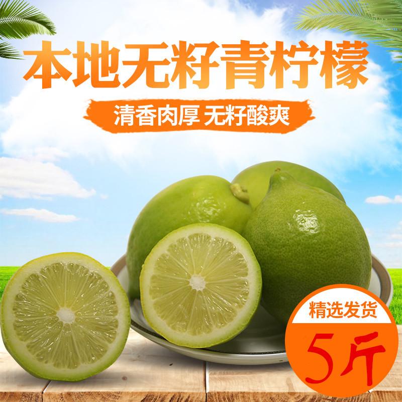 新鲜青柠檬本地5斤包邮餐饮香水11月29日最新优惠