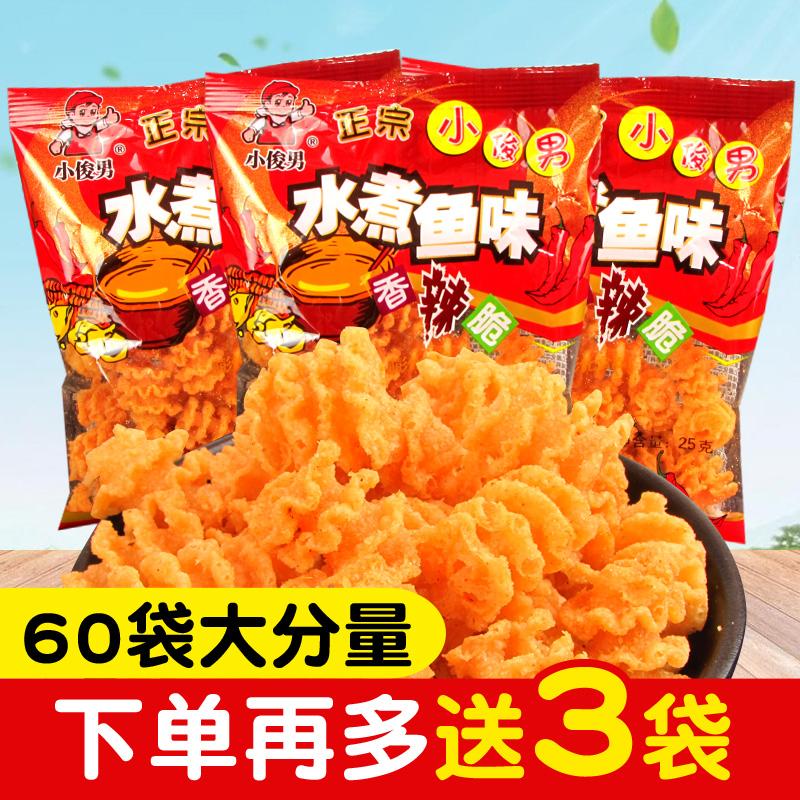 小俊男水煮鱼味香辣脆60袋8090后儿时怀旧小零食休闲膨化锅巴食品9.90元包邮