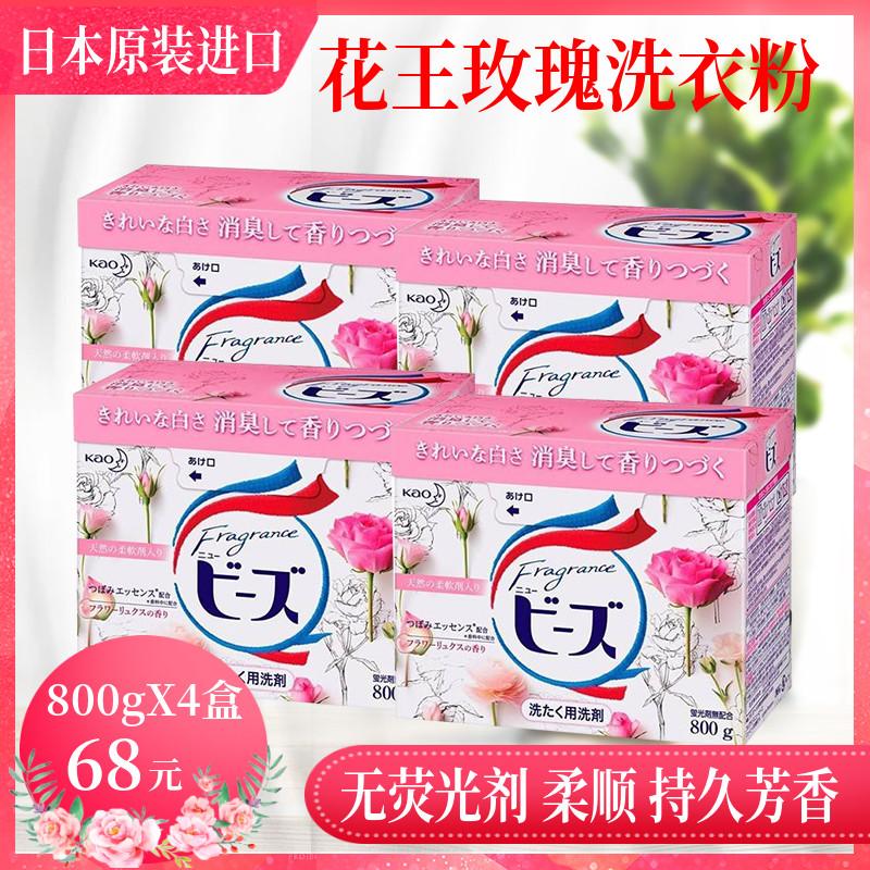 日本进口花王酵素天然柔顺香洗衣粉