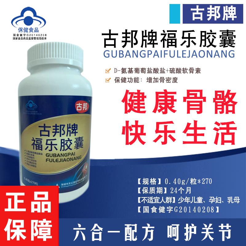 クパンの札の福楽のカプセルは骨の密度を増加してカルシウムのアンモニアのあめの硫酸のコンドロイチンのアミノ酸のブドウ糖の270粒/瓶を補います。