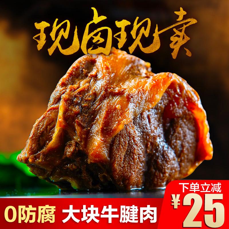 山东特产酱牛肉卤牛肉熟食五香真空480g健身牛肉牛腱肉即食小包装
