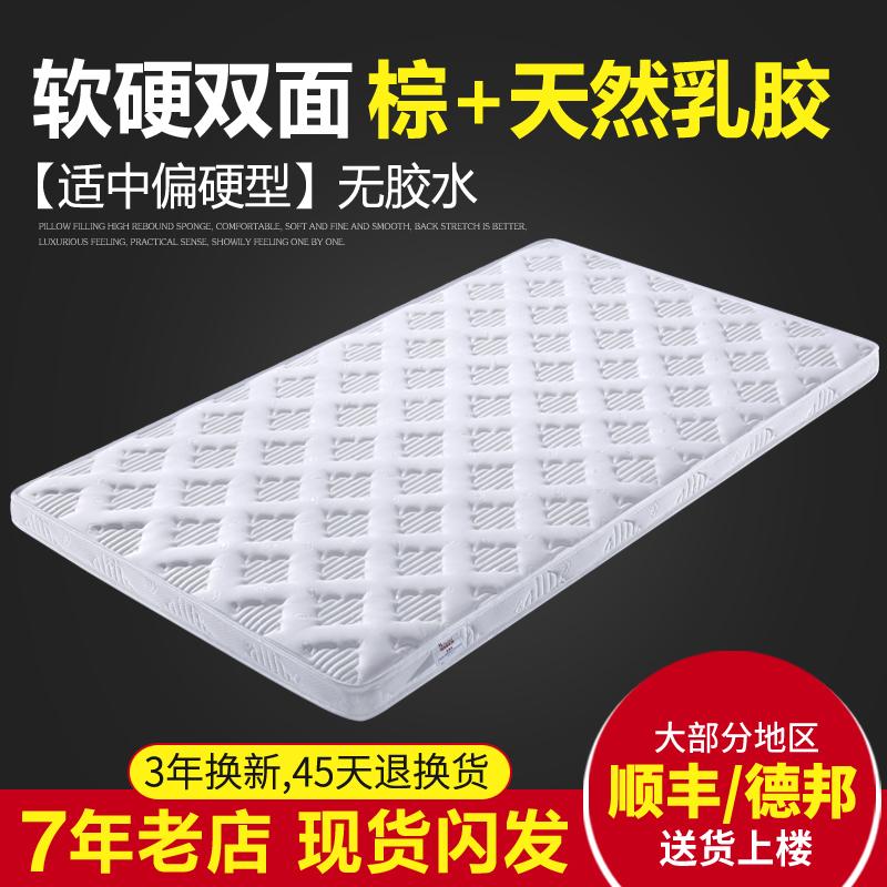 儿童乳胶1.2米1.5 m折叠椰棕床垫